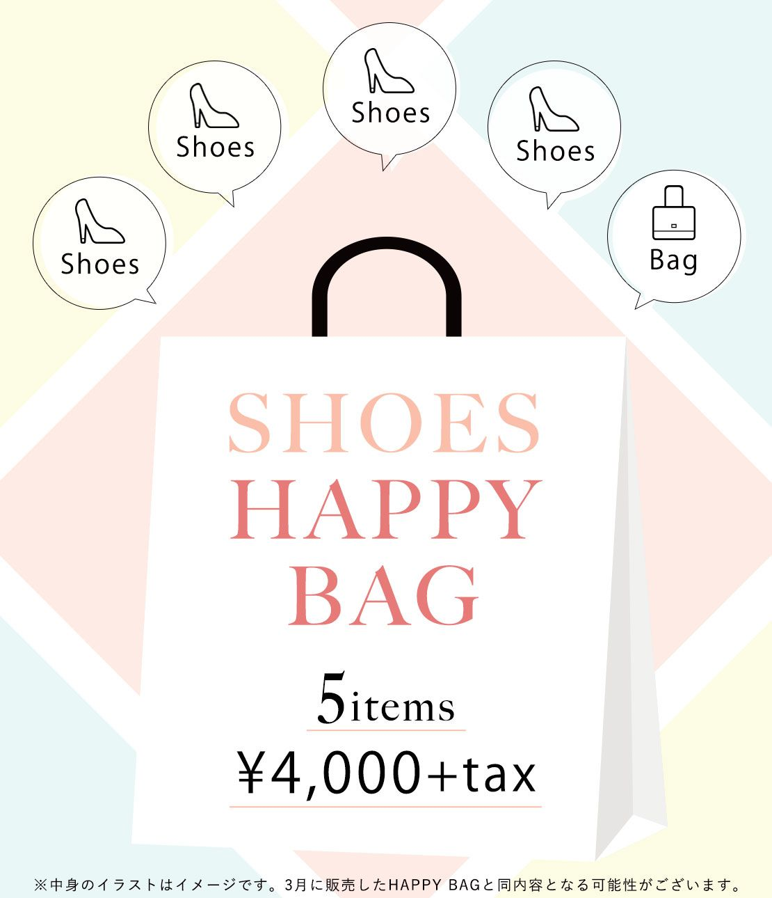 HAPPY BAG(靴&バッグ)