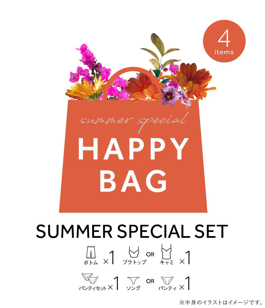 HAPPY BAG (Summer Special Set)